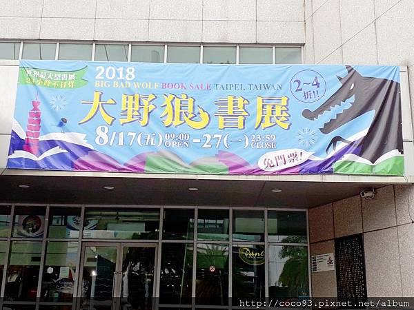 大野狼國際書展Big Bad Wolf Books Taiwan (2).jpg