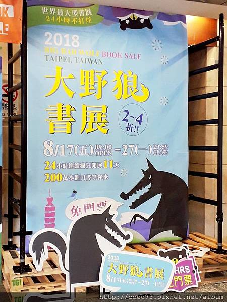 大野狼國際書展Big Bad Wolf Books Taiwan   (3).jpg