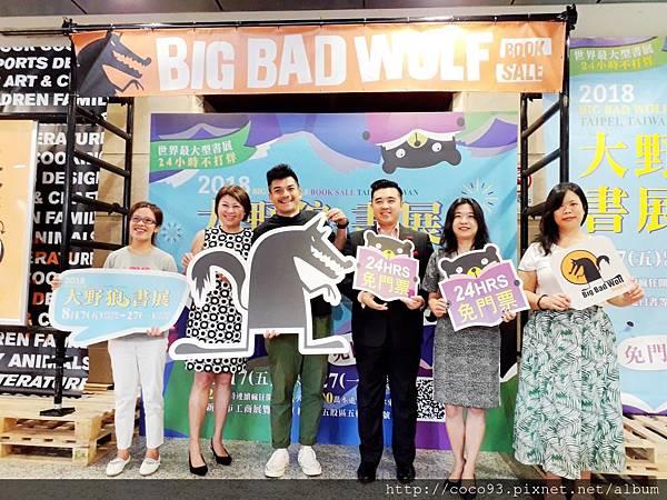 大野狼國際書展Big Bad Wolf Books Taiwan   (4).jpg