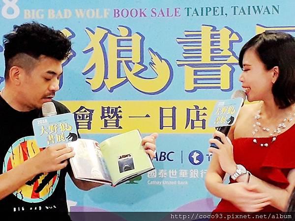 大野狼國際書展Big Bad Wolf Books Taiwan   (5).jpg