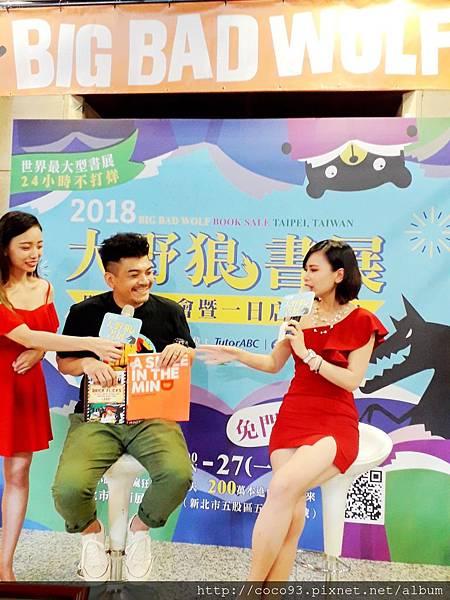 大野狼國際書展Big Bad Wolf Books Taiwan   (6).jpg