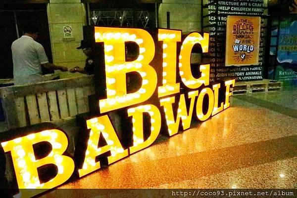 大野狼國際書展Big Bad Wolf Books Taiwan   (32).jpg