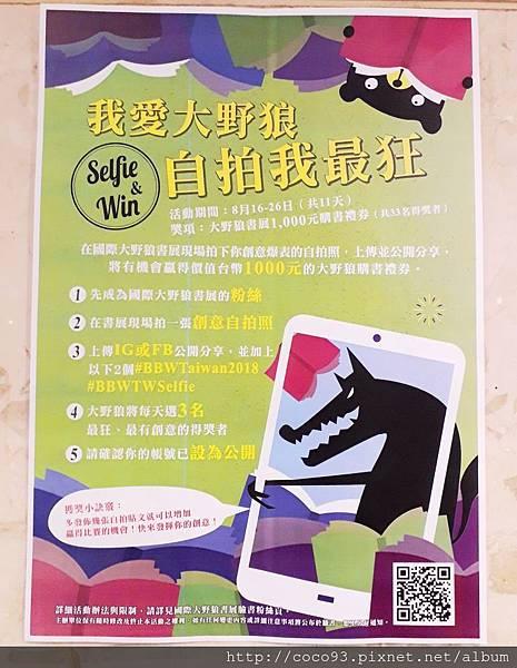 大野狼國際書展Big Bad Wolf Books Taiwan   (54).jpg