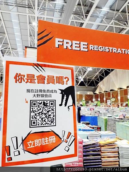 大野狼國際書展Big Bad Wolf Books Taiwan   (57).jpg