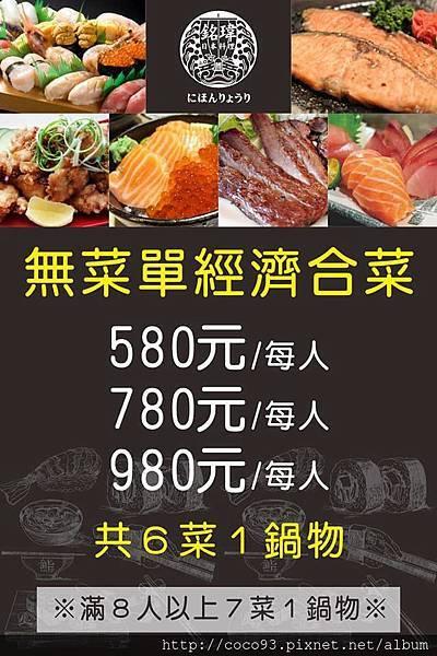 銘瑋日本料理 (19).jpg