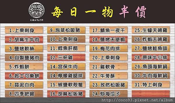 銘瑋日本料理 (20).jpg