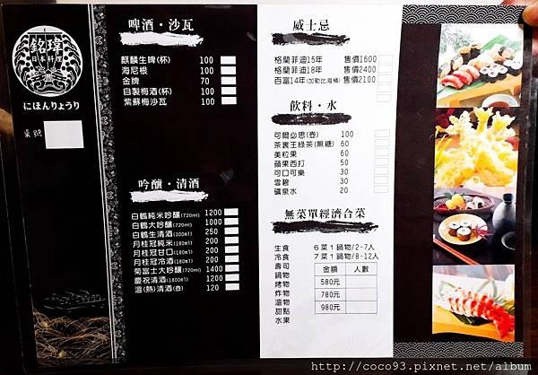 銘瑋日本料理 (45).jpg