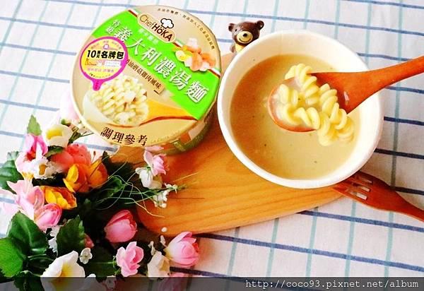 荷卡廚坊超低熱量 蕃茄起司牛肉風味  奶油蘑菇雞肉風味 (5).jpg