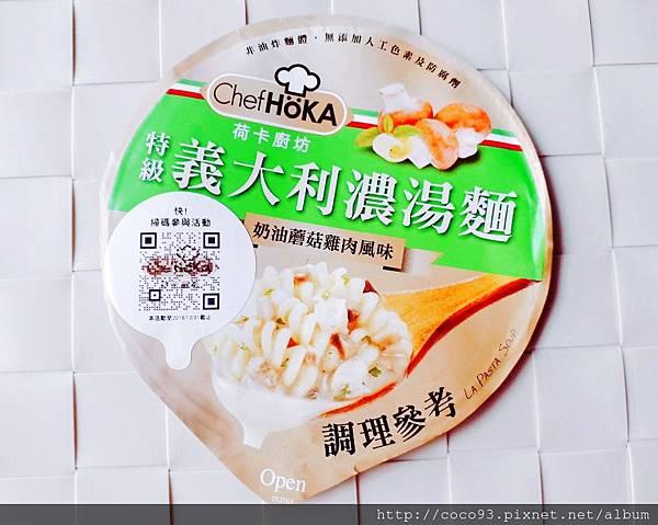荷卡廚坊超低熱量 蕃茄起司牛肉風味  奶油蘑菇雞肉風味 (9).jpg