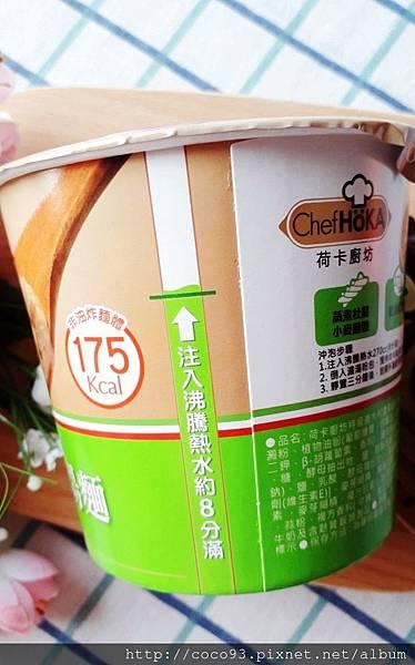 荷卡廚坊超低熱量 蕃茄起司牛肉風味  奶油蘑菇雞肉風味 (10).jpg