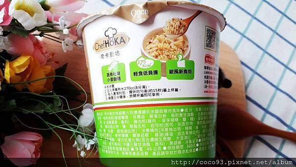 荷卡廚坊超低熱量 蕃茄起司牛肉風味  奶油蘑菇雞肉風味 (11).jpg