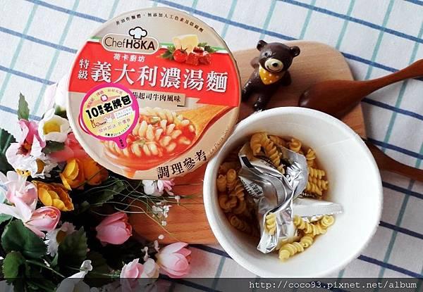 荷卡廚坊超低熱量 蕃茄起司牛肉風味  奶油蘑菇雞肉風味 (16).jpg