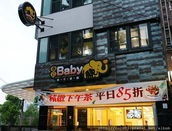 夢幻baby親子餐廳 (2).jpg