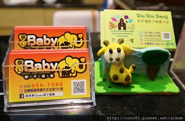 夢幻baby親子餐廳  (7).jpg