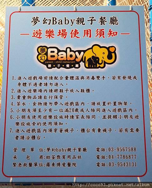 夢幻baby親子餐廳  (31).jpg