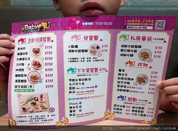 夢幻baby親子餐廳  (45).jpg