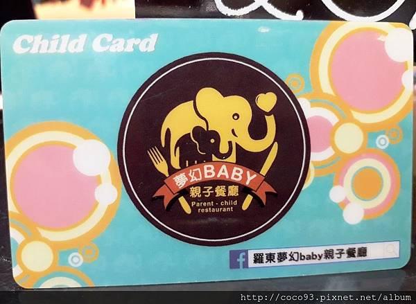 夢幻baby親子餐廳  (48).jpg
