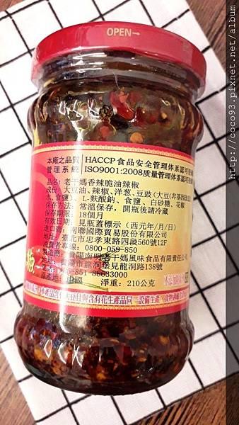 老干媽香辣脆與風味雞油 (10).jpg