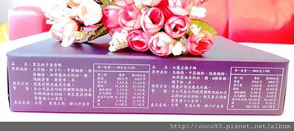 豐饌蛋黃酥 (16).jpg
