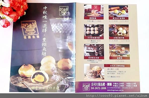 豐饌蛋黃酥 (15).jpg