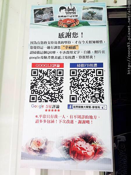 廖煌飛龍騰大閘蟹生態養殖場 (1).jpg