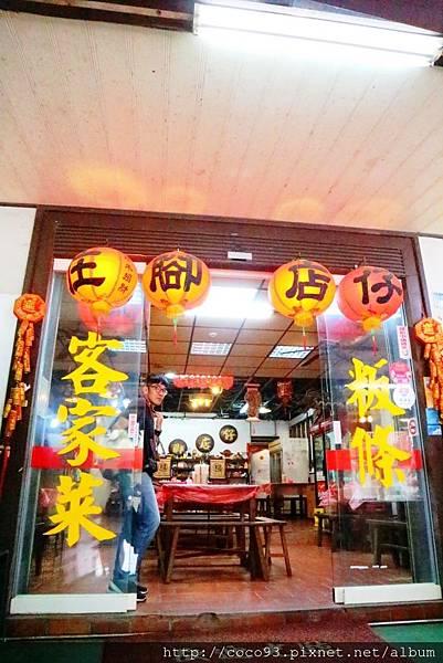 庄腳店仔餐廳 (3).jpg