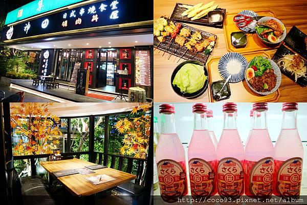 神田日式串燒食堂 222.jpg