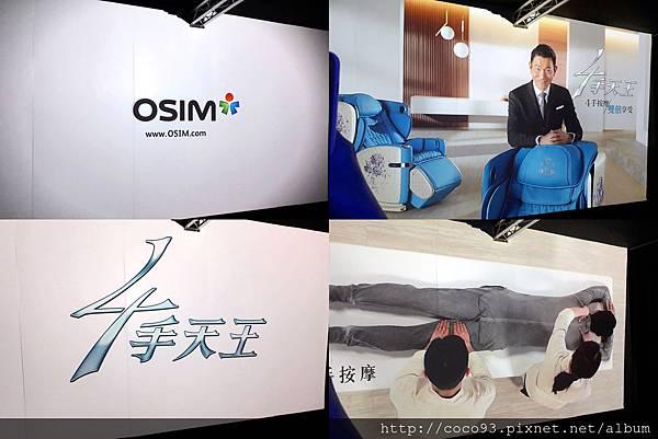 OSIM 4手天王按摩椅活動 (3).jpg