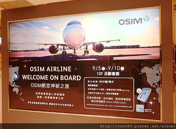 OSIM 4手天王按摩椅活動 (31).jpg