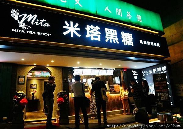 米塔黑糖飲品專賣-內湖店 (1).jpg