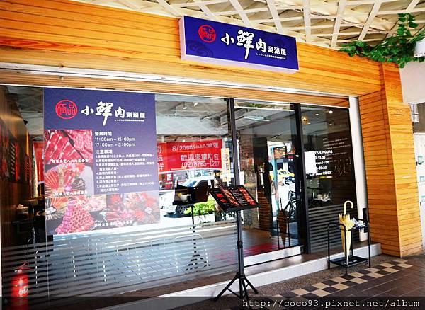 小鮮肉涮涮屋 (2).jpg