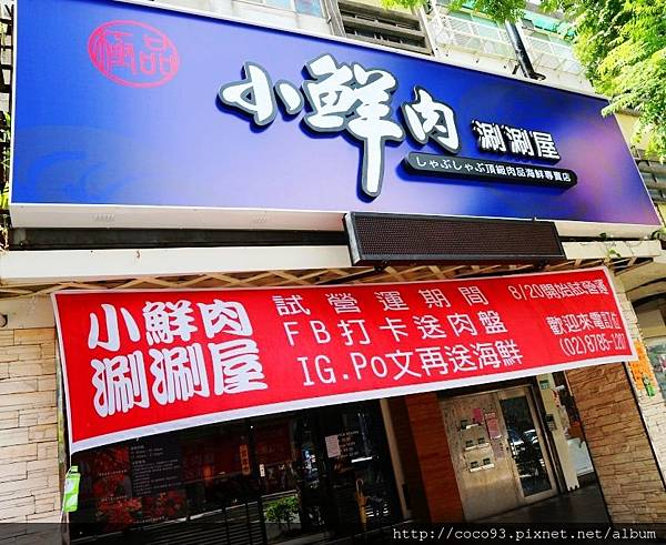 小鮮肉涮涮屋 (1).jpg