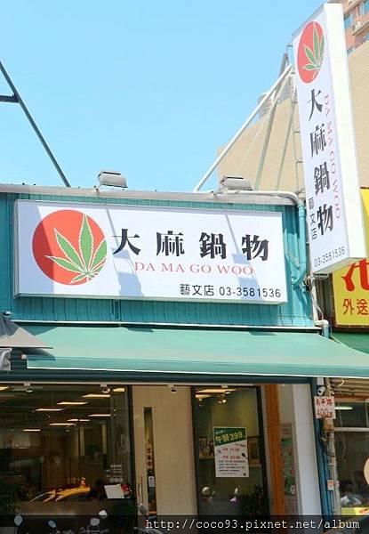 大麻鍋物 (1).jpg