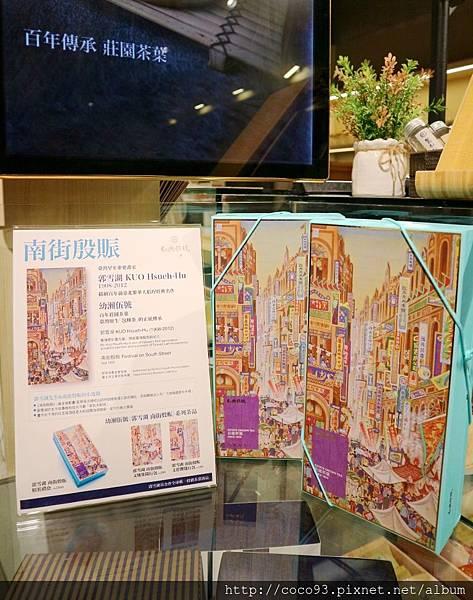 幼瀨明月和菓子茶屋誠品南西  (8).jpg