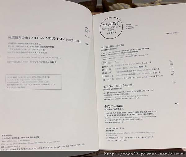 幼瀨明月和菓子茶屋誠品南西  (23).jpg