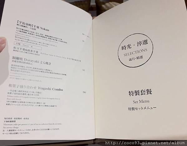 幼瀨明月和菓子茶屋誠品南西  (24).jpg