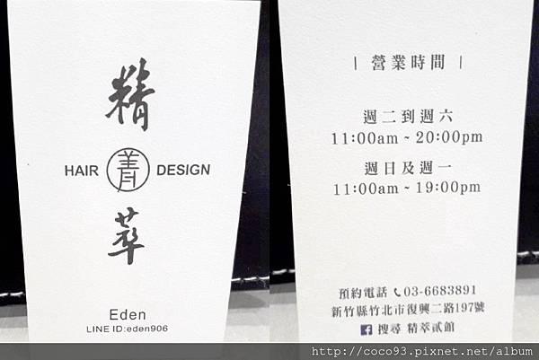 精萃髮廊復興二店 (16).jpg