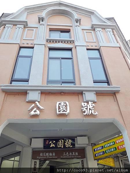貝殼窩.貝殼食堂順遊 (1).jpg