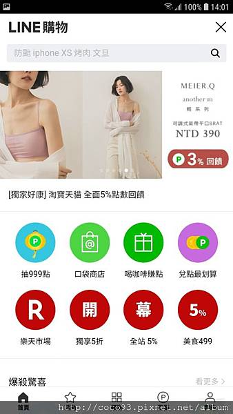 LINE 購物 (1).jpg