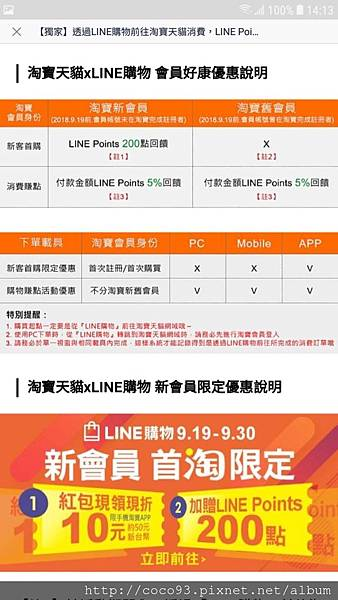 LINE 購物 (3).jpg