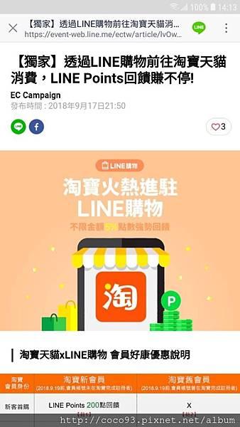 LINE 購物 (2).jpg