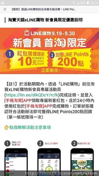 LINE 購物 (4).jpg