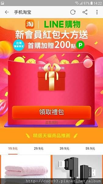 LINE 購物 (8).jpg