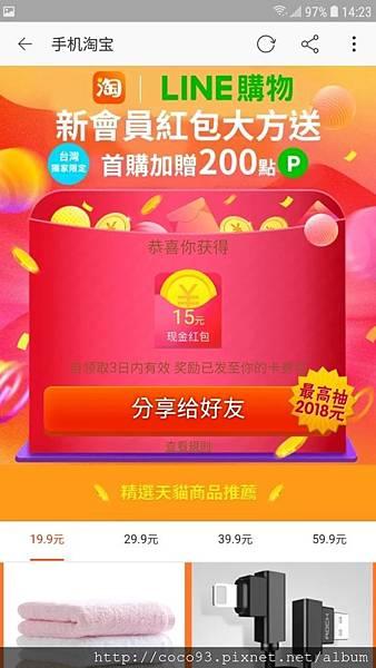 LINE 購物 (9).jpg