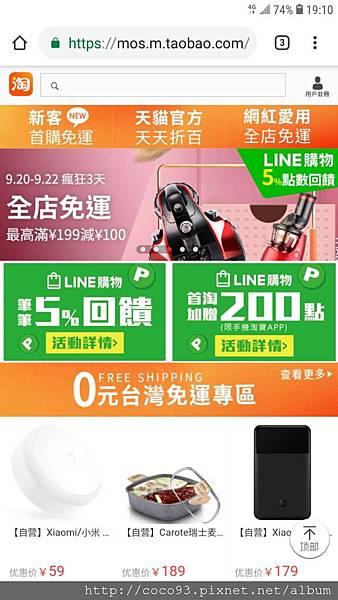 LINE 購物 (12).jpg