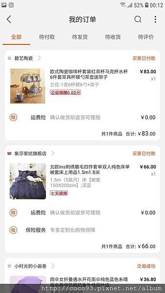 LINE 購物 (19).jpg