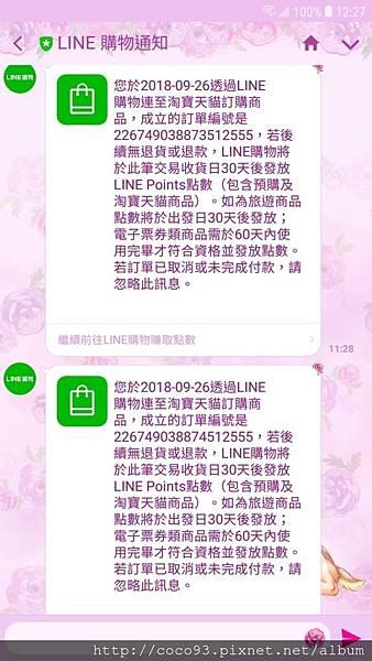 LINE 購物 (21).jpg