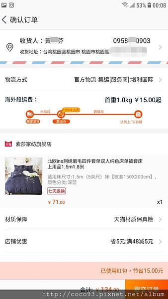 LINE 購物 (16).jpg