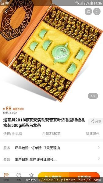 LINE 購物 (33).jpg