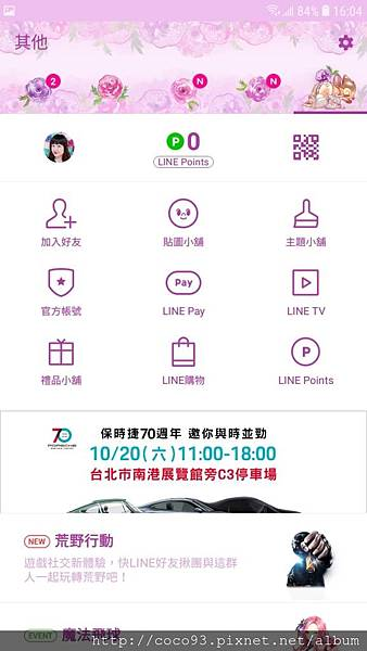 LINE 購物 (34).jpg